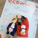 ecomom 冬号