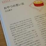 【ブログ】 鹿児島県のふくれ菓子ワークショップ 募集中!